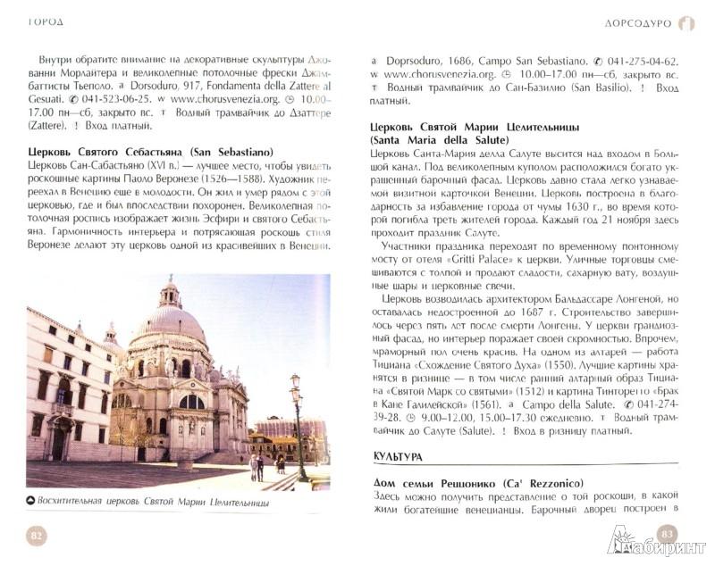 Иллюстрация 1 из 7 для Венеция. Путеводитель - Энвер Бати | Лабиринт - книги. Источник: Лабиринт