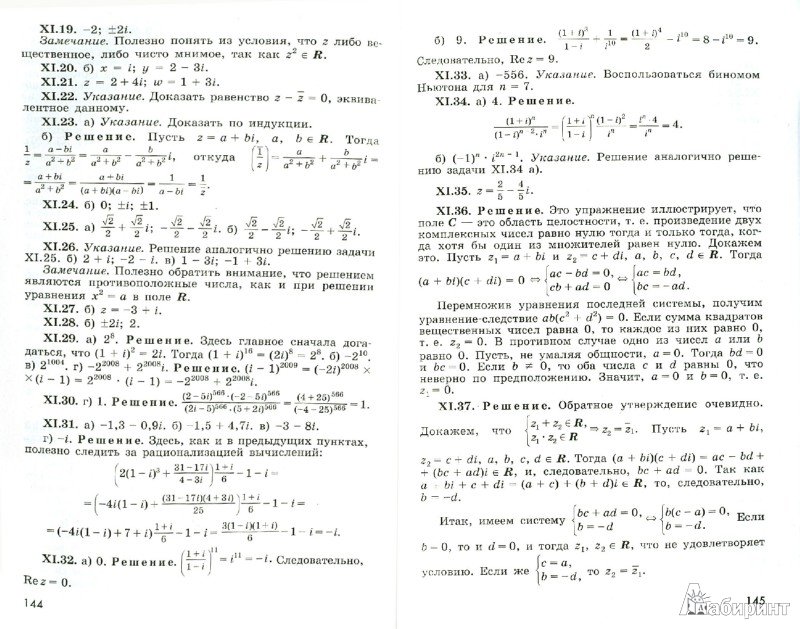 гдз по алгебре 10 класс пратусевич