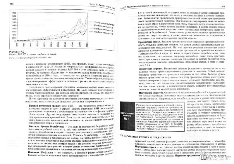 Иллюстрация 1 из 8 для Инвестиции. Учебник - Боди, Маркус, Кейн | Лабиринт - книги. Источник: Лабиринт