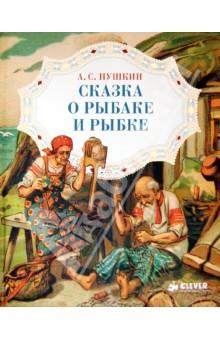 сказка о рыбаке и рыбке читать