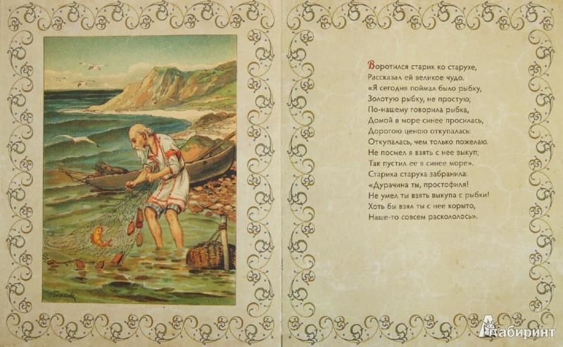 сказка о рыбаке и золотой рыбке в стихах