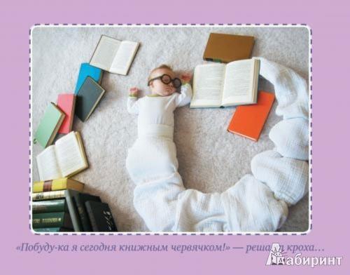 Иллюстрация 1 из 20 для Моя кроха видит сон - Адель Энерсен | Лабиринт - книги. Источник: Лабиринт