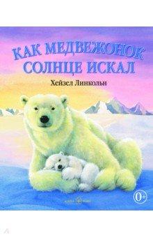 Как Медвежонок солнце искалСказки зарубежных писателей<br>Маленький медвежонок родился в стране вечных снегов и льдов и жил в глубокой теплой пещере со своей мамой. Летом медвежонок любил играть и резвиться на солнце, но когда в его страну пришла зима, солнце зашло за горизонт и дни стали холодными и темными. <br>А вдруг солнце никогда не вернется? - подумал медвежонок и пошел искать солнце. Впереди его ждут приключения и удивительные открытия; на своем пути он встретит северных оленей, тюлененка и огромного синего кита, увидит северное сияние и, конечно, найдет солнце, которое всегда возвращается.<br>Для чтения взрослыми детям от 2 до 5 лет.<br>
