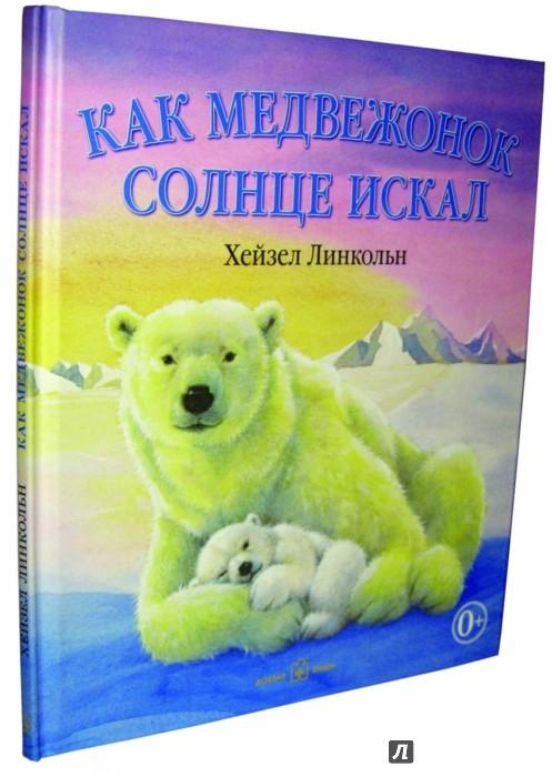 Иллюстрация 1 из 64 для Как Медвежонок солнце искал - Хейзел Линкольн | Лабиринт - книги. Источник: Лабиринт