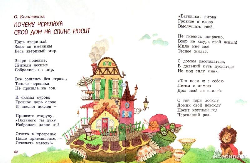 Иллюстрация 1 из 23 для Школьная хрестоматия. Стихотворения русских классиков | Лабиринт - книги. Источник: Лабиринт