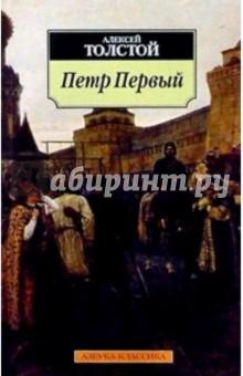 Толстой Алексей Николаевич Петр Первый: Роман
