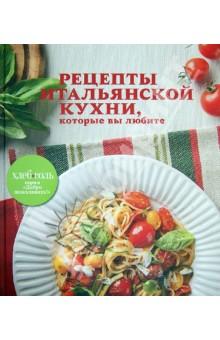 Рецепты итальянской кухни, которые вы любитеНациональные кухни<br>Пятая книга, выпущенная журналом ХлебСоль в серии Добро пожаловать!, на сей раз посвящена всеми любимой итальянской кухне. Что такое особукко? Чем отличается подлинное ризото миланезе? Какой должна быть настоящая итальянская пицца? Все эти вопросы отнюдь не праздные, ведь еда, поглощаемая нами в условно итальянских ресторанах, далеко не всегда соответствует лучшим национальным образцам. Книга приглашает нас вернуться к первоисточнику и попробовать не только ресторанные хиты, но и те блюда, которые настоящие итальянцы готовят в семьях, для себя. В сборнике много рецептов, опубликованных впервые. В начале размещен словарь приправ, навигатор по итальянским винам и разнообразным пастам с положенными соусами. Книгу предваряют вступление главного редактора журнала Юлии Высоцкой и популярного кулинарного блогера Орсолы Чириелло. Авторы постарались превратить повествование в путешествие по разным областям Италии, сопроводив его вкусными подробностями, ведь кулинария - не меньшее итальянское сокровище, чем история или архитектура.<br>