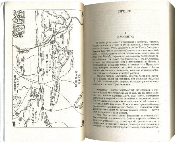 Иллюстрация 1 из 2 для Властелин Колец - Толкин Джон Рональд Руэл | Лабиринт - книги. Источник: Лабиринт