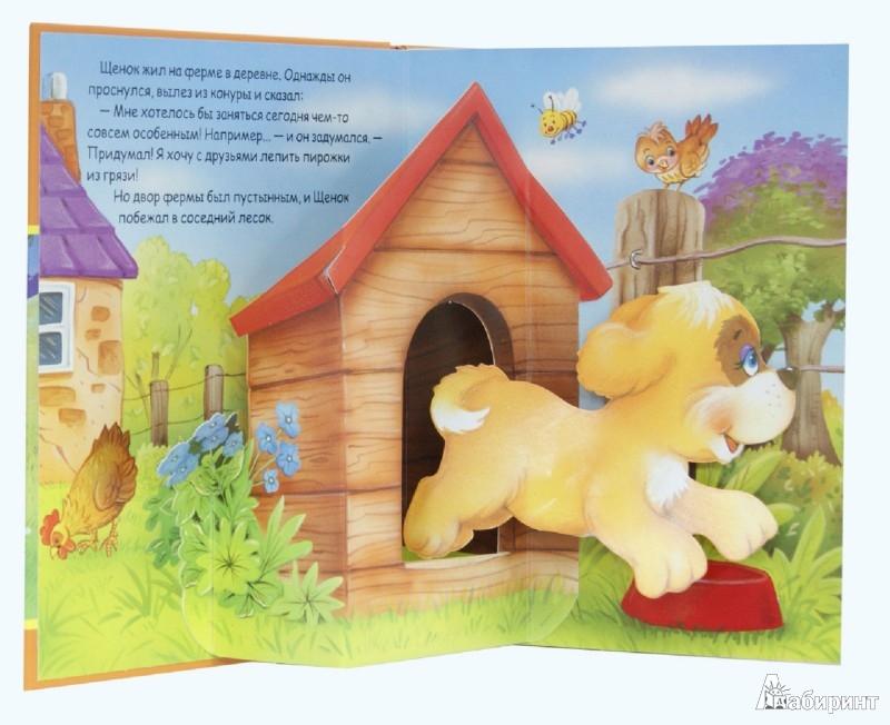 Иллюстрация 1 из 13 для Щенок и его друзья - Волк, Тун | Лабиринт - книги. Источник: Лабиринт