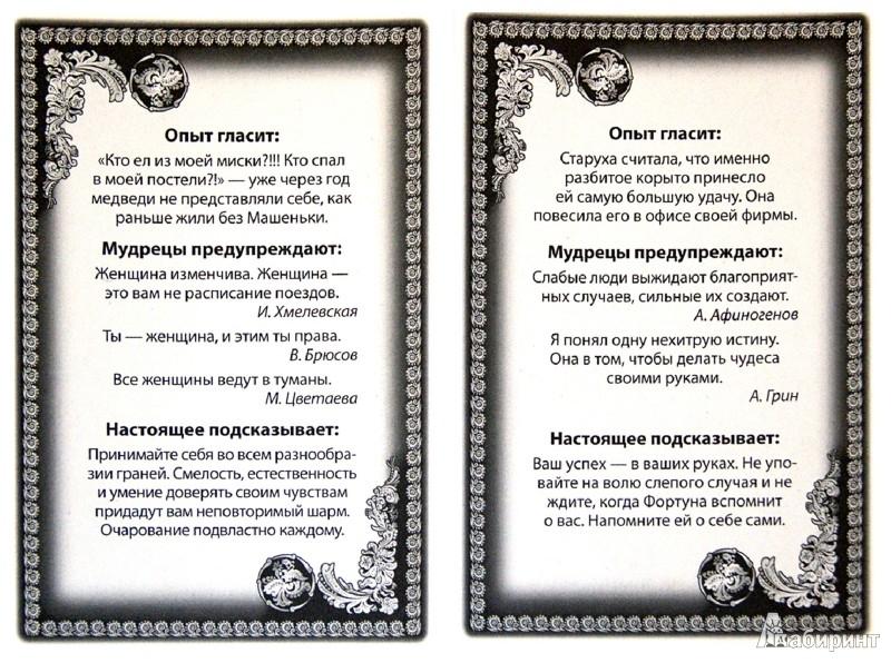 Иллюстрация 1 из 2 для Кладезь народной мудрости. Набор психологических карт - Ирина Юрова | Лабиринт - книги. Источник: Лабиринт