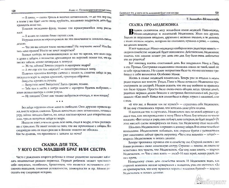 Иллюстрация 1 из 29 для Практикум по сказкотерапии - Татьяна Зинкевич-Евстигнеева   Лабиринт - книги. Источник: Лабиринт