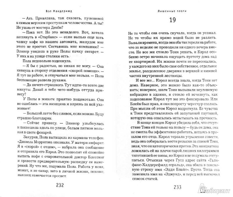 Иллюстрация 1 из 16 для Лишенные плоти - Вэл Макдермид | Лабиринт - книги. Источник: Лабиринт