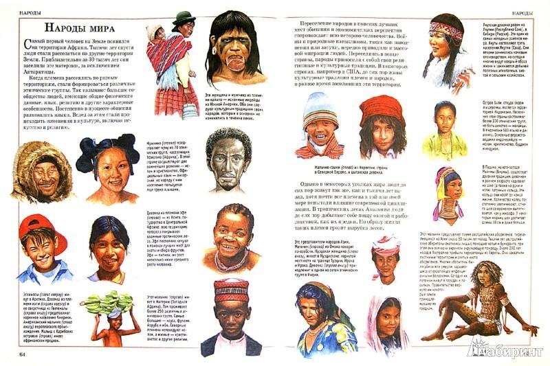 Иллюстрация 1 из 7 для Атлас мира для школьника   Лабиринт - книги. Источник: Лабиринт