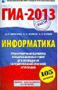 ГИА-2013. Информатика. 9 класс. 105 заданий