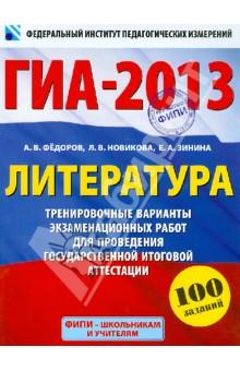 ГИА-2013. Литература. 9 класс. Тренировочные варианты экзаменационных работ