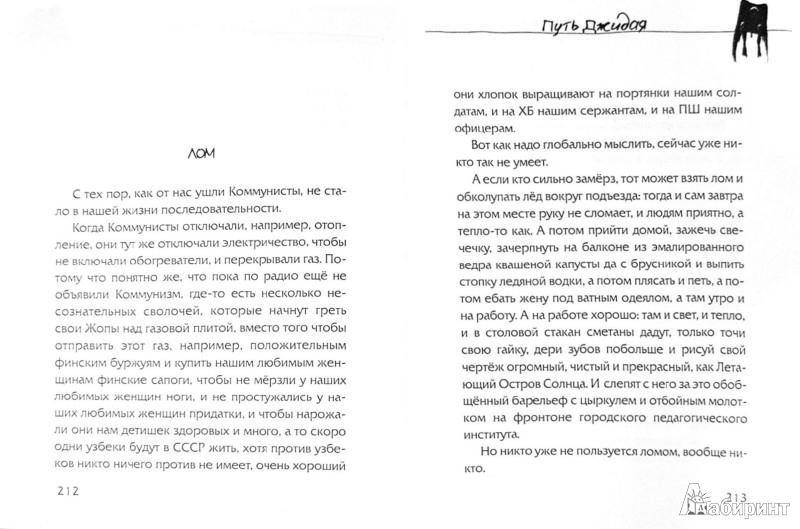 Иллюстрация 1 из 8 для Путь Джидая - Дмитрий Горчев | Лабиринт - книги. Источник: Лабиринт