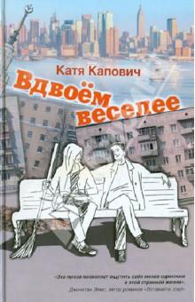 Вдвоем веселееСовременная отечественная проза<br>Катя Капович - двуязычный поэт и прозаик. Родом из Молдавии, с 1992 года живет в США, в Кембридже, преподает литературу, работает редактором англоязычного журнала Fulcrum. <br>Героиня книги Вдвоем веселее живет между той жизнью и этой, Россией и Америкой. Персонажи самого разного толка населяют ее мир: интеллектуалы, каждый по своему пытающийся бежать от реальности, бывший вор в законе из прошлого, американский меценат, поселивший у себя семью бедных русских филологов, торгующий гашишем арт-дилер и прочие, прочие. Рассказывая их истории и почти не давая оценок, она в первую очередь говорит о себе…<br>