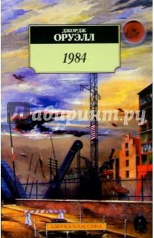 Оруэлл Джордж 1984: Роман