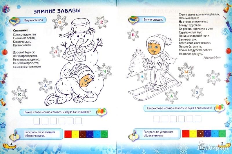 Иллюстрация 1 из 8 для Веселые занятия зимой. 1 класс - Инна Ефимова   Лабиринт - книги. Источник: Лабиринт