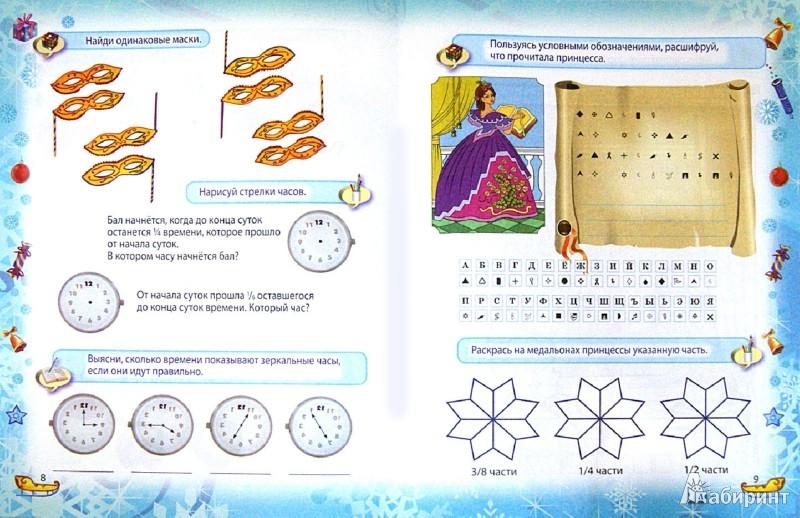Иллюстрация 1 из 7 для Веселые занятия зимой. 4 класс - Инна Ефимова   Лабиринт - книги. Источник: Лабиринт