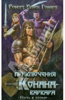 Приключения Конана-варвара. Путь к тронуЗарубежное фэнтези<br>Сын киммерийского кузнеца, Конан-варвар родился на свет на поле боя! Он был вором и наемником, искателем приключений и охотником за сокровищами, пока его не поманила к себе золотая корона Аквилонии... Силой захватив престол, он вскоре сам был низвергнут с трона черным колдовством. Враги Конана воскресили могущественного мага древности, которого он может победить, лишь вернув сердце своего королевства - таинственный талисман Сердце Аримана...<br>