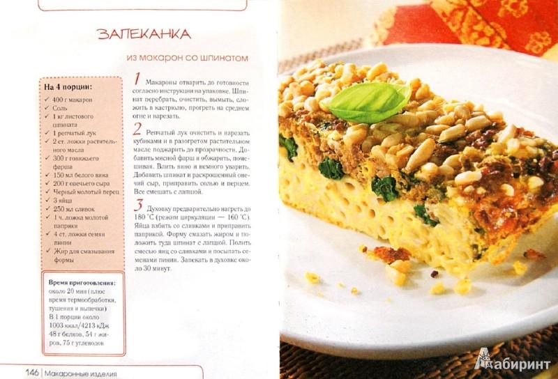 Иллюстрация 1 из 8 для Блюда на скорую руку. Золотая коллекция рецептов | Лабиринт - книги. Источник: Лабиринт