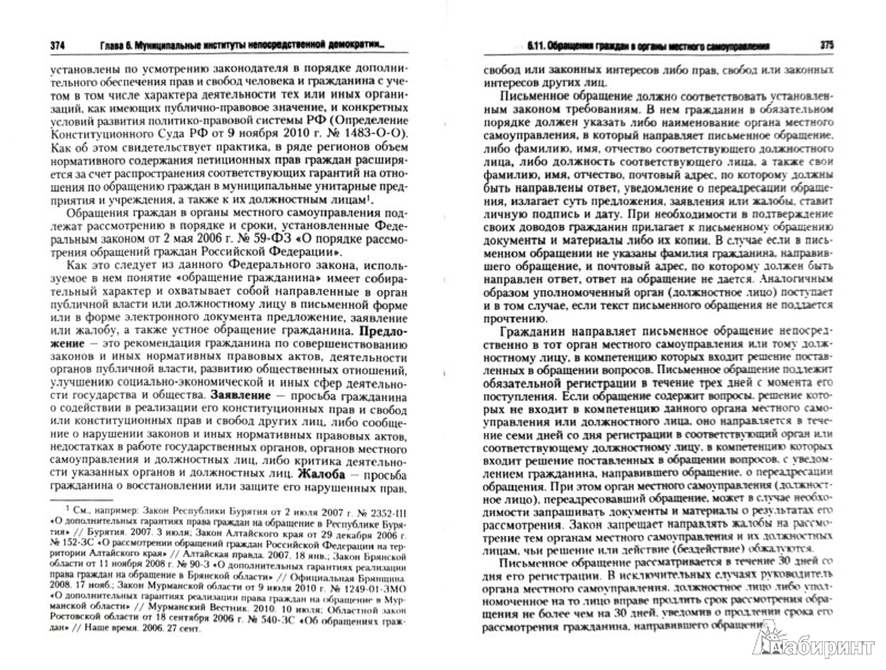 book Manual of Temporomandibular Disorders