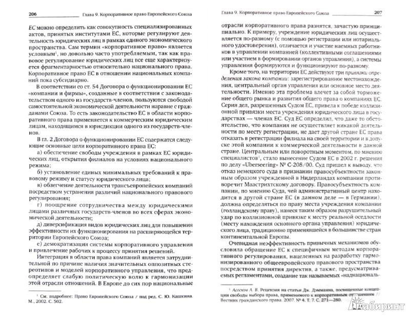 план счетов для торговой организации образец - фото 8