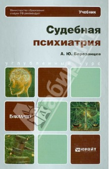 Судебная психиатрия. Учебник для бакалавров