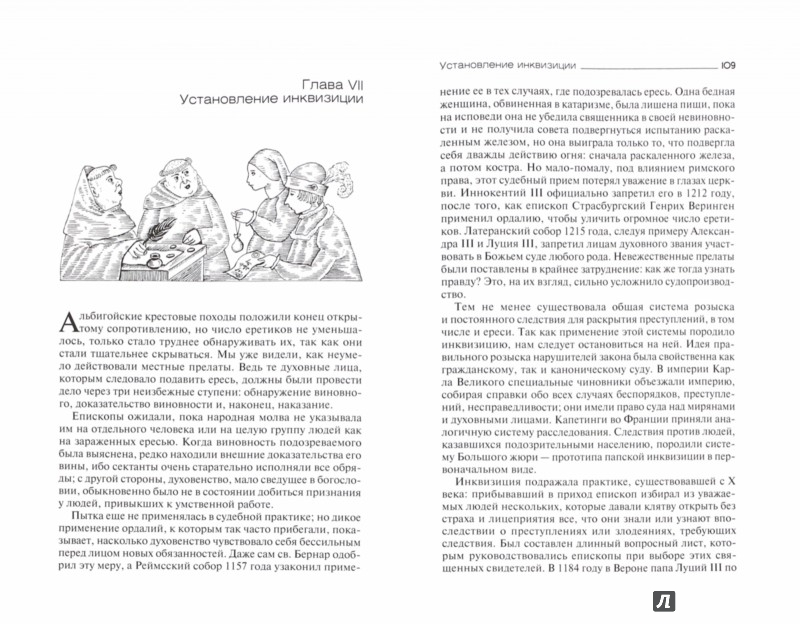 Иллюстрация 1 из 19 для Возникновение и устройство инквизиции - Генри Ли | Лабиринт - книги. Источник: Лабиринт