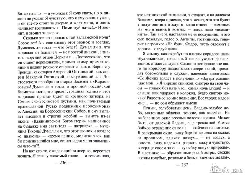 Иллюстрация 1 из 17 для Богомолье. Повести - Иван Шмелев | Лабиринт - книги. Источник: Лабиринт