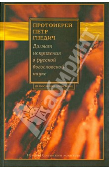 Догмат искупления в русской богословской науке (1893 - 1944)