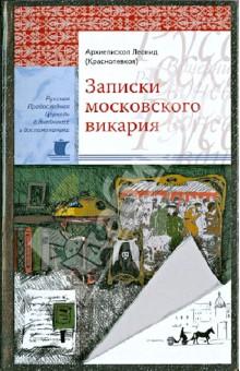 Записки московского викария