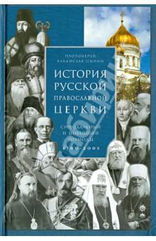 История Русской Православной Церкви. Синодальный и новейший периоды 1700-2005