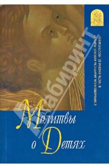 """Книга: """"Молитвы о детях. С приложением акафиста Божией ...: http://www.labirint.ru/books/364913/"""