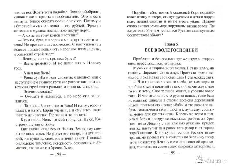 Иллюстрация 1 из 30 для Неугасимая лампада - Борис Ширяев | Лабиринт - книги. Источник: Лабиринт