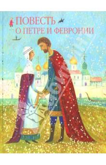 Повесть о Петре и Февронии, святых чудотворцах Муромских
