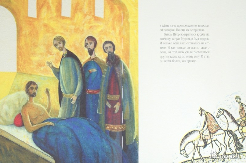 Иллюстрация 1 из 29 для Повесть о Петре и Февронии, святых чудотворцах Муромских - Еразм Иеромонах   Лабиринт - книги. Источник: Лабиринт