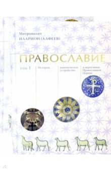 Православие. В 2 томах