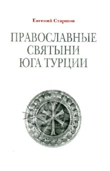 Православные святыни юга Турции