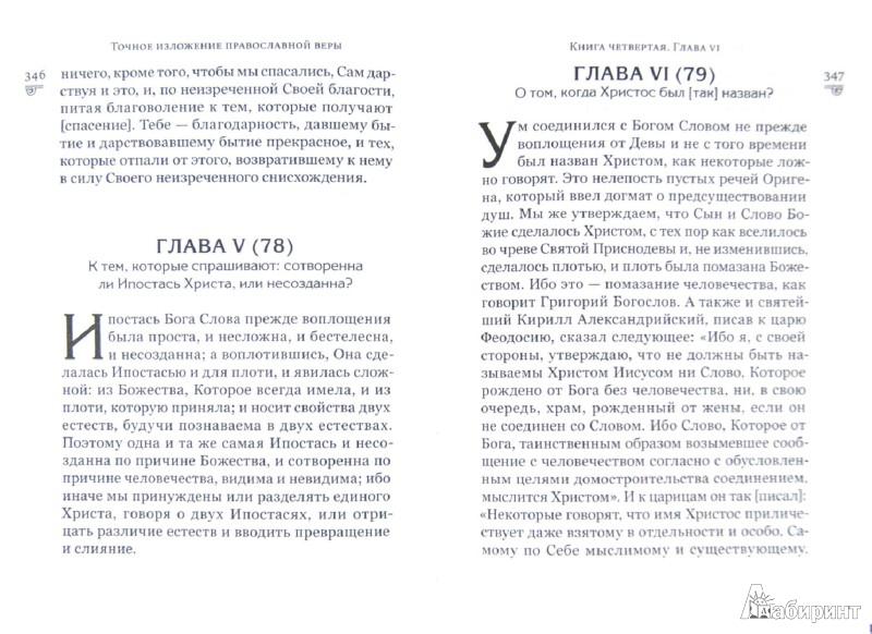 Иллюстрация 1 из 9 для Точное изложение православной веры - Иоанн Преподобный   Лабиринт - книги. Источник: Лабиринт