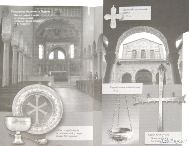 Иллюстрация 1 из 15 для Юстиниан Великий - император и святой - Астериос Геростергиос | Лабиринт - книги. Источник: Лабиринт