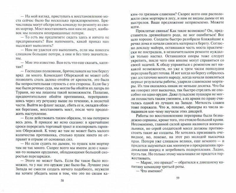 Иллюстрация 1 из 13 для Вепрь. Феникс - Константин Калбазов | Лабиринт - книги. Источник: Лабиринт