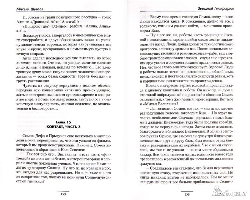 Иллюстрация 1 из 2 для Звездный Гольфстрим - Михаил Шуваев | Лабиринт - книги. Источник: Лабиринт