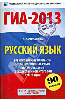 ГИА-2013. Русский язык. 9 класс. Тренировочные варианты экзаменационных работ