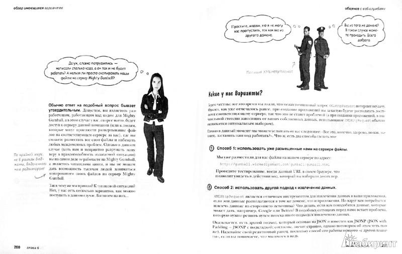 Иллюстрация 1 из 9 для Изучаем программирование на HTML5. Создание веб-приложений с использованием JavaScript - Фримен, Робсон   Лабиринт - книги. Источник: Лабиринт
