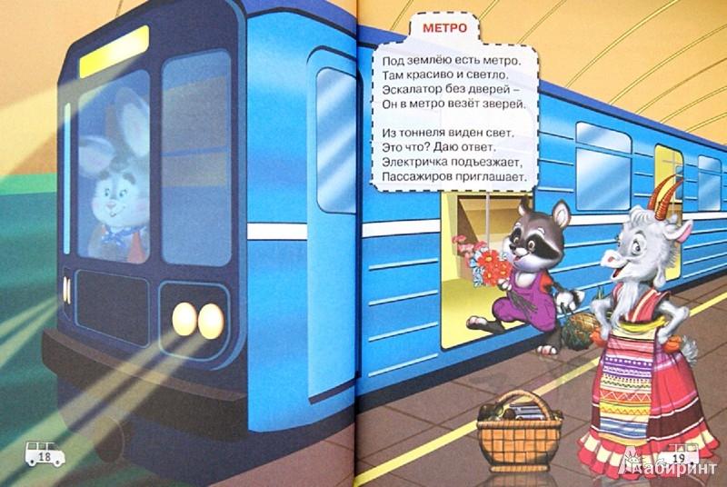 Иллюстрация 1 из 8 для Транспорт - Нина Никитина | Лабиринт - книги. Источник: Лабиринт