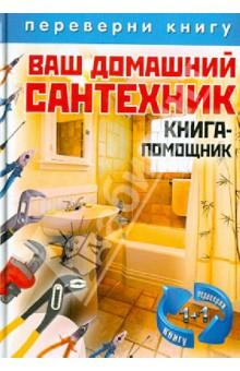 1+1, или Переверни книгу. Ваш домашний сантехник + Ваш домашний электрик