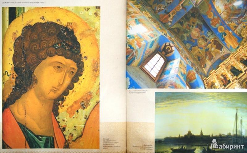 Иллюстрация 1 из 16 для Великие храмы России | Лабиринт - книги. Источник: Лабиринт