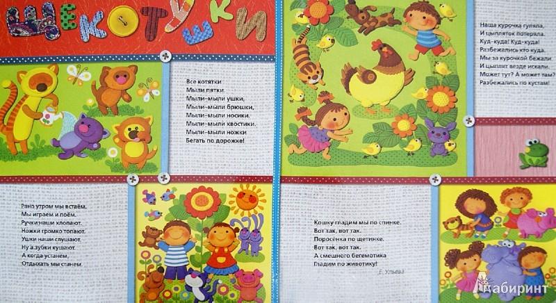 Иллюстрация 1 из 11 для Стихи и сказки для крохи | Лабиринт - книги. Источник: Лабиринт